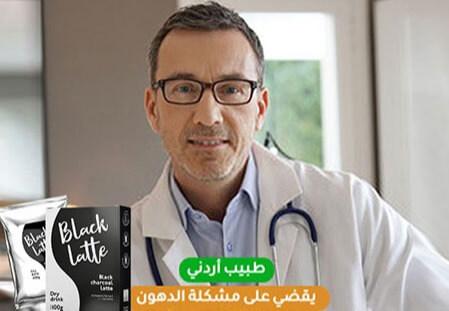 طبيب أردني: تخلص من الوزن الزائد والدهون خلال شهر